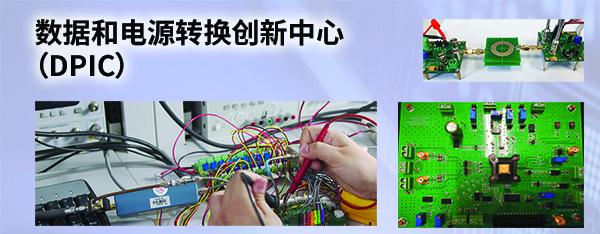 数据和电源转换创新中心(DPIC)