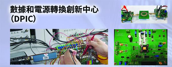 數據和電源轉換創新中心(DPIC)